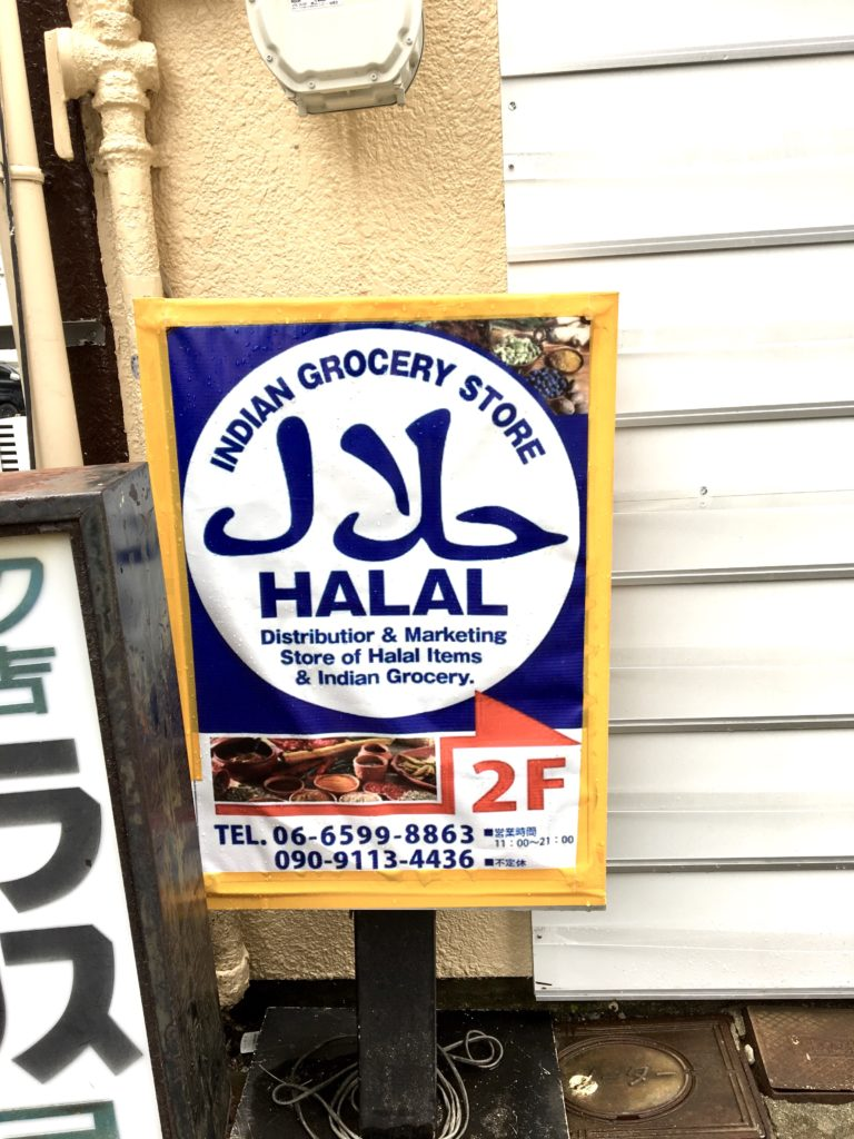 Halal food in Japan, part 3